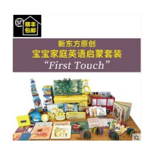 First Touch宝宝家庭英文启蒙 新东方幼儿少儿英语绘本玩具书视听早教书籍 六一礼物