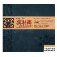 原装正版 经典唱片 黑胶CD 龚琳娜:神曲【忐忑】原唱歌手(CD)