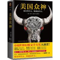 【二手旧书9成新】美国众神-(英)尼尔・盖曼(Neil Gaiman)著,读客图书 出品 北京联合出版公司-97875