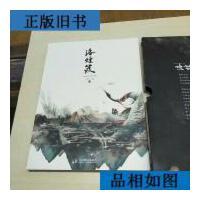 【二手旧书9成新】洛煌笈 /VIKI_LEE 绘 人民邮电出版社