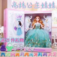 女孩公主娃娃玩具娃娃公主儿童生日礼物玩具礼盒套装礼品