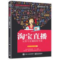 正版书籍M01 内容电商运营系列――直播运营与主播修炼手册 *大学达人学院 电子工业出版社 9787121325533