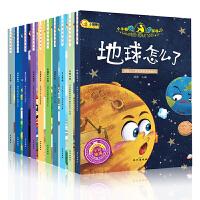 小牛顿问号探寻全10册 地球怎么了儿童百科书 小牛顿的第*套科普绘本儿童读物畅销儿童百科全书知识 6-7-8-9-10-11-12岁小学生课