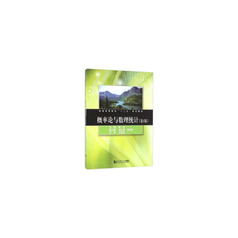 【正版全新直发】概率论与数理统计(第4版) 韩明,林孔容,张积林 9787560863948 同济大学出版社