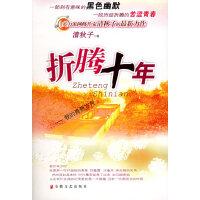 【包邮】 折腾十年:我的青葱岁月 清秋子 9787539626604 安徽文艺出版社