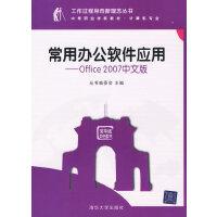 常用办公软件应用――Office 2007中文版(工作过程导向新理念丛书 中等职业学校教材?29.8