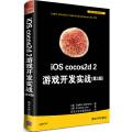 iOS cocos2d 2游戏开发实战(第3版)
