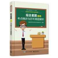 国家教师资格考试通用教材――综合素质(中学)考点精讲与历年真题解析