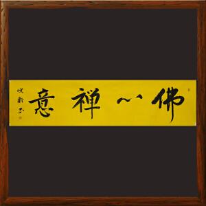 《佛心禅意》姜悦新 真迹 中国书协会员 蓬莱书协副秘书长【R1519】