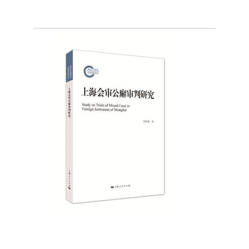 上海会审公廨审判研究