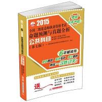 2015全国二级建造师执业资格考试命题预测与真题全析:公共科目(第7版) 二级建造师执业资格考试命题研究中心 9787