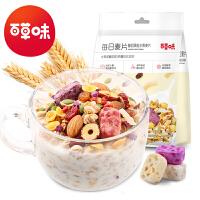 【百草味-酸奶果粒水果麦片450g】冲饮早餐营养即食谷物麦片