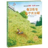 【正版全新直发】海豚绘本花园:兔子先生有个大工程(精装) 汉斯比尔,假如 9787556010646 长江少年儿童出版