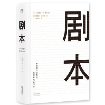 剧本(pdf+txt+epub+azw3+mobi电子书在线阅读下载)