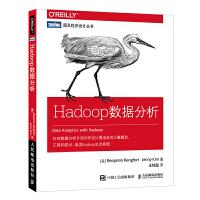 Hadoop数据分析