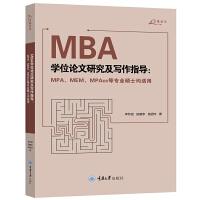 MBA学位论文研究及写作指导(MPA、MEM、MPAcc等专业硕士均适用)