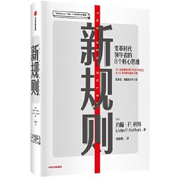 新规则(pdf+txt+epub+azw3+mobi电子书在线阅读下载)