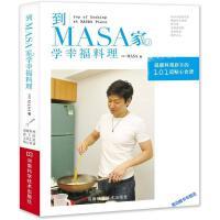 到MASA家学幸福料理 [日]MASA【正版图书,品质无忧】