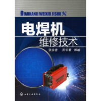电焊机维修技术*9787122093813 张永吉,乔长君