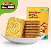 【三只松鼠_鸡汤小饼180gx2】办公室休闲早餐薄脆饼干