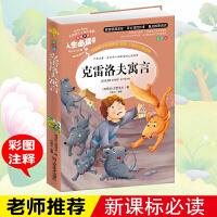 正版儿童书籍 人生必读书 《克雷洛夫寓言》 世界经典名著 小学生课外阅读 青少年版 彩图插画平装