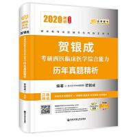 贺银成2020考研西医临床医学综合能力历年真题精析