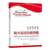 粗大运动功能测量(GMFM-66和GMFM-88)使用手册 不以定价销售已售价为准介意者勿购