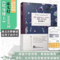 【含音频】床头灯英语3000词学习读本 化身博士高中生课外阅读书籍读物 史蒂文森双语读物英汉对照外国文学作品选可搭书虫
