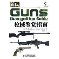 简氏枪械鉴赏指南,人民邮电出版社,(英)约翰斯,(英)怀特,张�乱�9787115199140