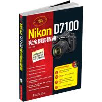 【正版新书直发】Nikon D7100完全摄影指南(附光盘)雷剑9787512360778中国电力出版社