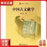 中国古文献学 孙钦善 北京大学出版社