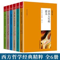 全6本西方哲学精粹书籍叔本华-活出人生的意义 阿德勒这样和世界相处 尼采的书我的心灵咒语 荣格卢俊弗洛伊德心理学全集图书