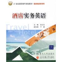 酒店实务英语(21世纪高职高专规划教材・旅游酒店类系列)