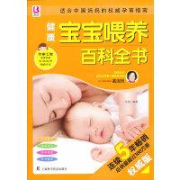 健康宝宝喂养百科全书