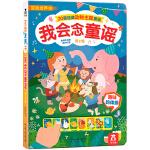 我会念童谣第二辑 乐乐趣幼儿点读认知发声书 0-1-2-3岁婴儿宝宝启蒙早教互动书籍发声的有声读物儿歌歌谣大全 乐乐趣
