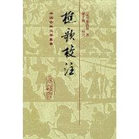 【正版现货】樵歌校注(精) 朱敦儒 9787532554683 上海古籍出版社