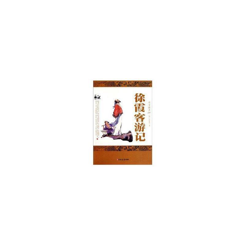 【正版二手书旧书9成新左右】徐霞客游记9787560169538 正版书籍,下单速发,大部分书籍9成新左右,物有所值,有部分笔记,无盘。品质放心,售后无忧。