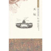 天坛/中国文化知识读本王志会著吉林出版集团有限责任公司9787546316680