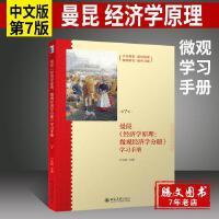 曼昆 经济学原理第7版 微观经济学分册 学习手册 付达院北京大学出版社第七版
