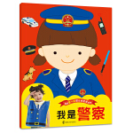我的第一本职业体验游戏书:我是警察