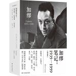 """加缪笔记:1935―1959(郭宏安译加缪文集)据""""七星文库""""版翻译"""
