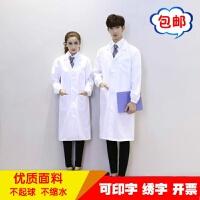 实验服白大褂长袖男女学生化学实验服防护服食品厂白大褂工作服