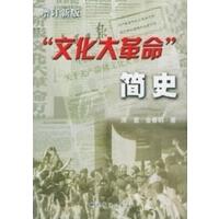 文化大革命简史2019新版 中共党史出版社