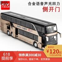 【领券下单更优惠】双层公交车巴士玩具车旅游大巴车合金语音回力儿童公共汽车模型