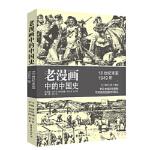老漫画中的中国史吴广伦东方出版中心9787547315453