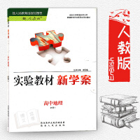 配人教版 高中地理必修一实验教材 新学案 辅导书 陕西人民出版