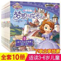 小公主苏菲亚故事书共10册正版 儿童漫画书绘本童话故事书全套女生3-6-7-9-10-12岁 适合女孩看的芭比公主故事