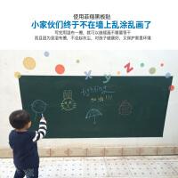 黑板贴纸可擦写墙贴自粘防水幼儿园教学绿板可移除儿童涂鸦墙