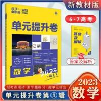 2020版高考必刷卷 单元提升卷 数学理科适用 2020高考一轮自主复习 高考必刷卷理科数学单元提升卷 67高考理想树