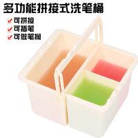 美术水彩水粉油画洗笔筒塑料水桶组合拼接涮笔筒单个售价 颜色随机发货